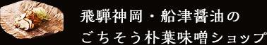 船津醤油株式会社